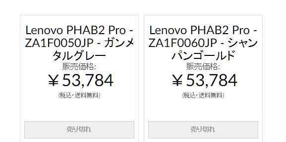 Lenovo Phab2 Pro