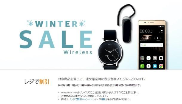 Amazon Winter Sale