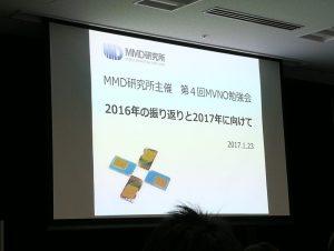 格安SIMを利用しているスマートフォンはiPhone 5Sが最多 MMD研究所主催の勉強会で格安SIMの最新動向を聞いてきた