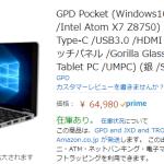 AmazonでGPD Pocketの販売開始、公認販売店が取り扱いで価格は64,980円