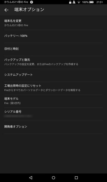 Screenshot_2017-09-24-21-51-38