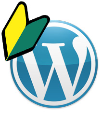 WordPress 初心者