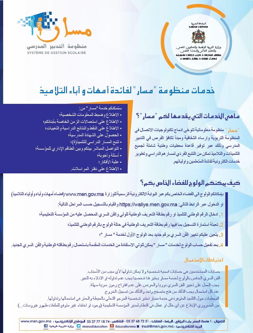 waliye-men-gov-ma-massar-مسار استمارة التعليم الحضوري 2020