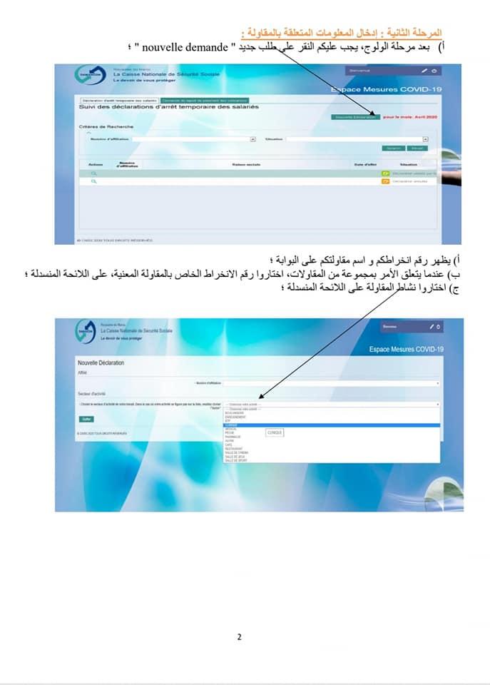موقع الضمان الاجتماعي والإستفادة من 2000 درهم