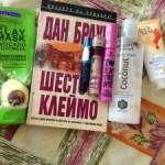 Любими продукти май  2013