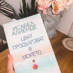 Цвят продълговат в морето – Исабел Алиенде