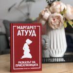 Разказът на прислужница – Маргарет Атууд