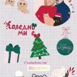 Коледни стикери