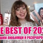 ЛЮБИМЦИ И РАЗОЧАРОВАНИЯ ЗА 2020 – КОЗМЕТИЧНИ ПРОДУКТИ И КНИГИ – THE BEST OF 2020