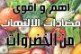 اهم مضادات الالتهاب الطبيعية 1. من الخضروات