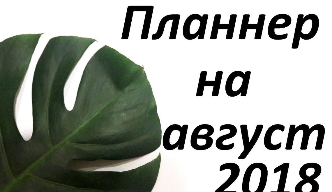 Планнер на август 2018 с календарём