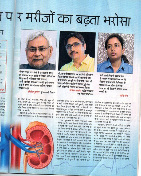 dr pkgyan achievements