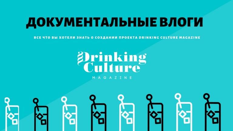 drinking culture magazine
