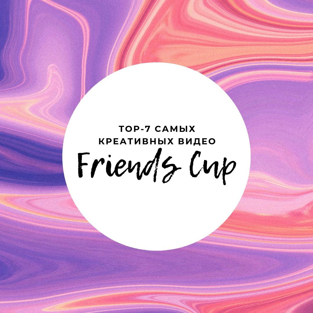 Friends Cup 2019
