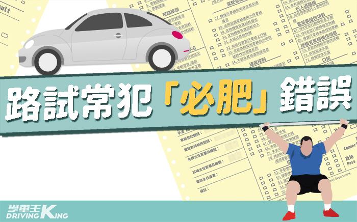 【 學車專家】駕駛學院價錢,考試路線及合格率對比-學車王