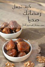كيف تجعل رمضانك صحياً