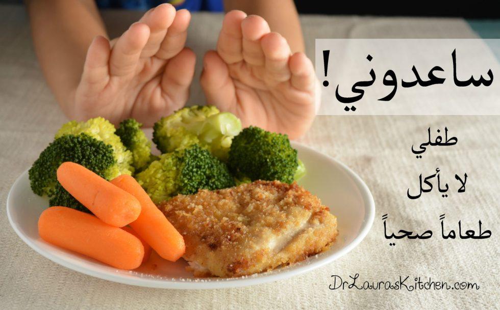 ساعدوني! طفلي لا يأكل طعاما صحيا