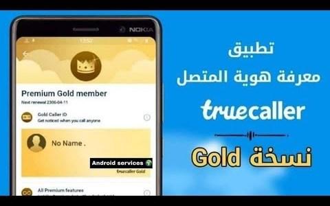 برنامج معرفة هوية المتصل تروكولر نسخة جولد مدفوعة مدى الحياة Truecaller Premium -Gold