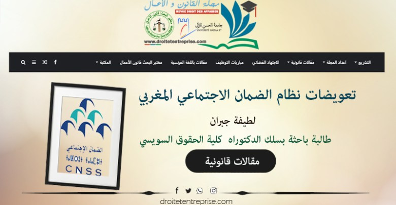 تعويضات نظام الضمان الاجتماعي المغربي