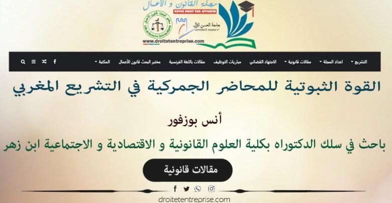 القوة الثبوتية للمحاضر الجمركية في التشريع المغربي