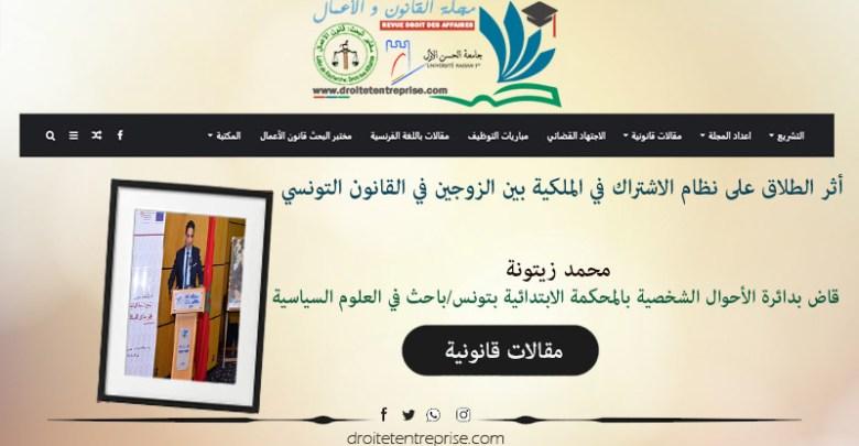 أثر الطلاق على نظام الاشتراك في الملكية بين الزوجين في القانون التونسي