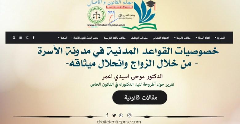نموذج فسخ عقد عمل بالتراضي بالمغرب