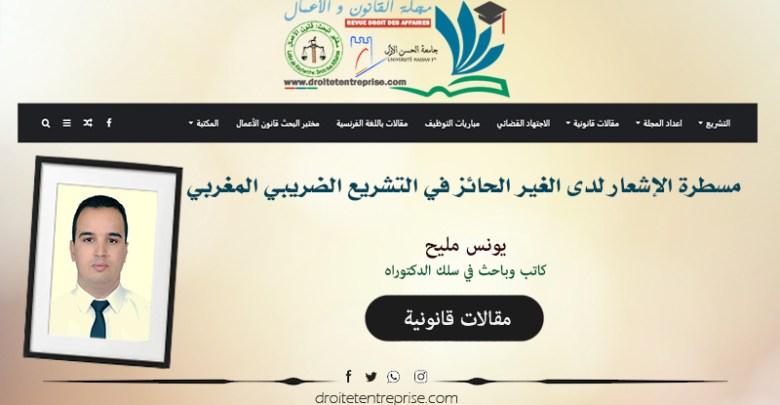 مسطرة الإشعار لدى الغير الحائز في التشريع الضريبي المغربي