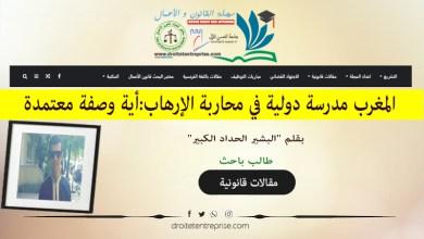 المغرب مدرسة دولية في محاربة الإرهاب:أية وصفة معتمدة