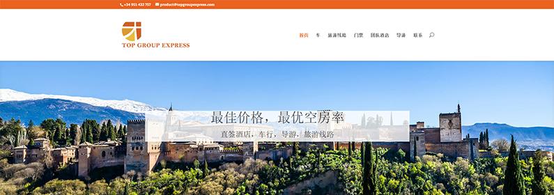 No hay límites, diseño con WordPress en chino