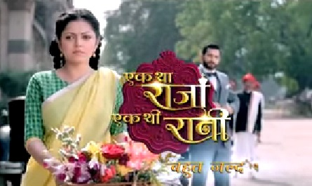 Ek Tha Raja Ek Thi Rani | Zee TV | Pics | Posters | Wallpapers | Star Cast | Timings | Story | Promo