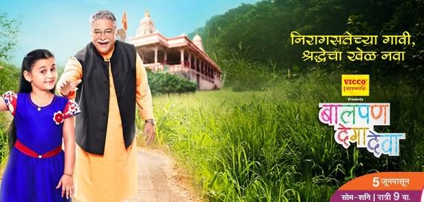 'Baalpan Dega Deva' Colors Marathi TV serial Wiki, Cast, Story, Timing   Droutinelife