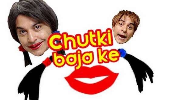 Chutki Baja Ke Wiki | Cast | Timing