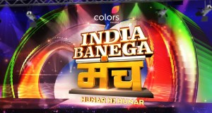 India Banega Manch online registration | India Banega Manch Host | India Banega Manch Audition Info | India Banega Manch How to register online| Timings | Host