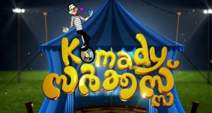 Komady Circus Mazhavil Manorama | Cast | Anchor | Timings | Droutinelife