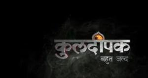 Kuldeepak And TV Serial Wiki | Kuldeepak And TV Serial Cast | Kuldeepak And TV Serial Story | Timings | Repeat Timings| Droutinelife | Pics | Images