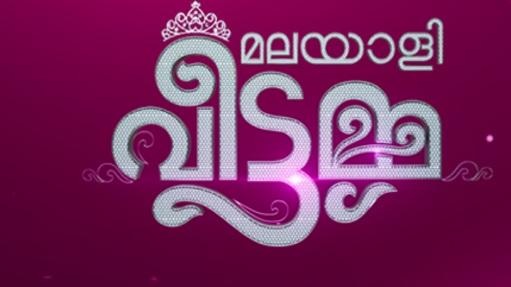 malayali-vettamma Flowers TV | 'Malayali Veettamma' Flowers TV Reality Show Prize, Host, Timings | Droutinelife