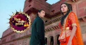 Rishta Likhenge Hum Naya Wiki | Cast | all Characters Real Name | Timings | story
