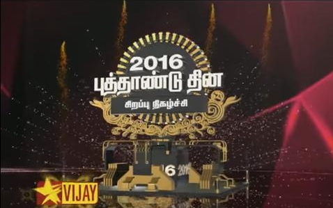 Vijay TV New Year Special Programmes on 1 Jan, 2016