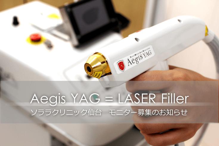 aegis yag monitor