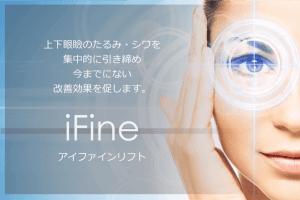 上下眼瞼のたるみを引き締めるアイファインリフト