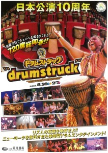 drumstruck_17front