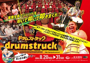 Drum Struck Japan Poster