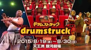 Drum Struck Poster 2015 Japan