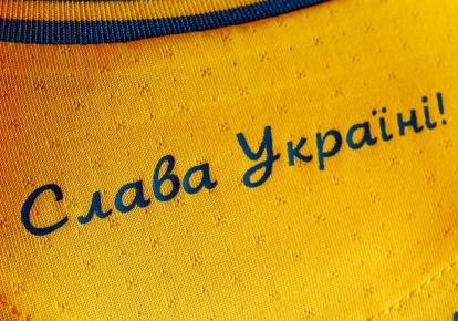 Напис на новій формі збірної України з футболу/УАФ