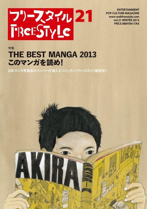 """Résultat de recherche d'images pour """"taiyou matsumoto akira"""""""