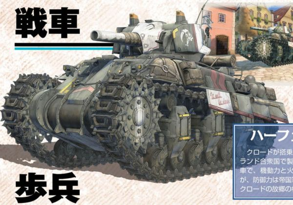 Valkyria Chronicles 4 Tank - Year of Clean Water