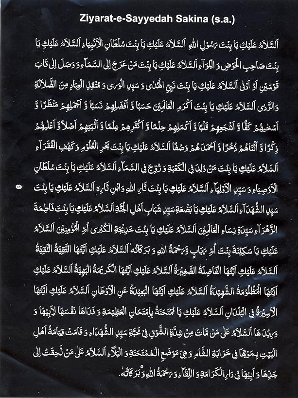 Arabic Wallpaper Iphone Bibi Sakina