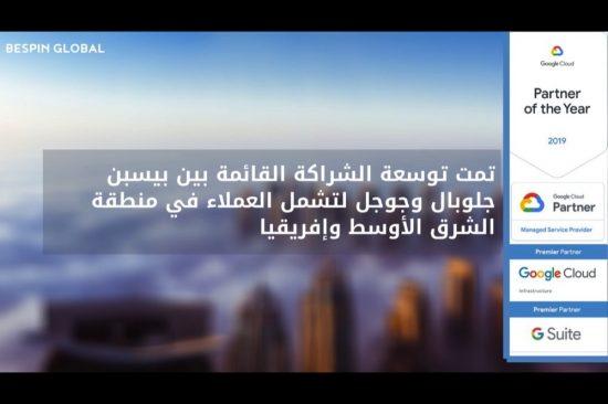 بيسبن جلوبال -الشرق الأوسط وإفريقيا تصبح موزع لمنصة جوجل السحابية