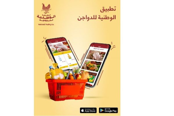 National Poultry Company's App Offers Shoppers an Additional and Elevated Experience