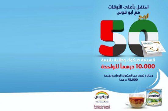 """حليب """"أبو قوس"""" يبدأ شراكة مع """"الصكوك الوطنية"""""""